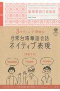 3パターンで決める日常台湾華語会話ネイティブ表現の本