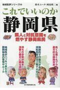 これでいいのか静岡県の本