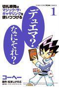 切札勝舞はマジック:ザ・ギャザリングを使いつづける 1の本