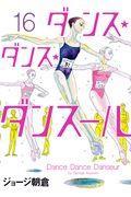 ダンス・ダンス・ダンスール 16の本
