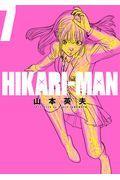 HIKARIーMAN 7の本