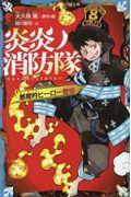炎炎ノ消防隊 悪魔的ヒーロー登場の本