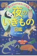 夜のいきもの図鑑の本