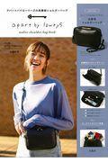 apart by lowrys wallet shoulder bag book...の本