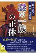 「謎の一族」の正体の本