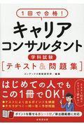 1回で合格!キャリアコンサルタント学科試験テキスト&問題集の本