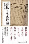 「春秋」うちあけ話の本