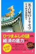 名古屋のトリセツの本