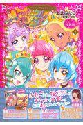 特装版 スター☆トゥインクルプリキュア 2の本