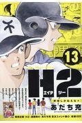 H2 13の本