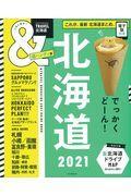 &TRAVEL北海道超ハンディ版 2021の本