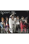 spoon.2Di Actors vol.09の本