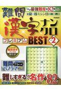 難問漢字ナンクロプレミアムBEST VOL.2の本