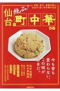 仙台の町中華の本