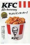 KFC 50th Anniversaryやっぱりケンタッキー!の本