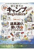 はじめてのキャンプfor Beginners 2020ー21の本