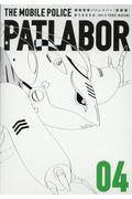 愛蔵版機動警察パトレイバー 04の本