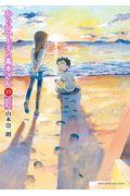 特別版 からかい上手の高木さん 13の本