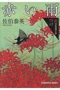 赤い雨の本