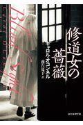 修道女の薔薇の本