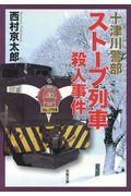 十津川警部ストーブ列車殺人事件の本