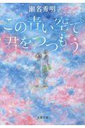 この青い空で君をつつもうの本