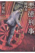 悪徳刑事 闇捜査の本