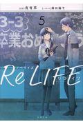 ノベライズReLIFE 5の本