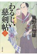 わるじい慈剣帖 3の本