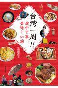 台湾一周!!途中下車、美味しい旅の本