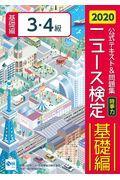 ニュース検定公式テキスト&問題集「時事力」基礎編(3・4級対応) 2020年度版の本