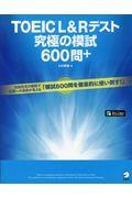 TOEIC L&Rテスト究極の模試600問+の本