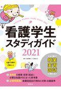 第7版 看護学生スタディガイド 2021の本