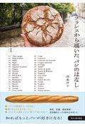 フランスから届いたパンのはなしの本