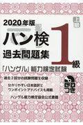 ハン検過去問題集1級 2020年版の本
