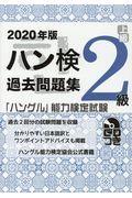 ハン検過去問題集2級 2020年版の本