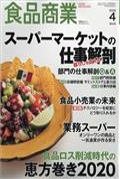食品商業 2020年 04月号の本