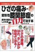ひざの痛み・変形性膝関節症の長年の痛みとしびれを自力で治す本の本