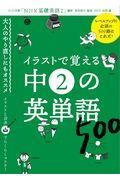 イラストで覚える中2の英単語500の本