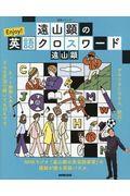 遠山顕のEnjoy!英語クロスワードの本