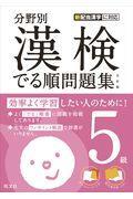 5訂版 漢検でる順問題集5級の本