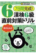 改訂版 7日間完成!漢検6級書き込み式直前対策ドリルの本