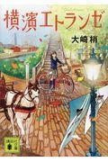 横濱エトランゼの本