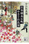 日本橋本石町やさぐれ長屋の本