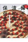 新装版 梅干し漬け物保存食の本