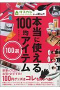 タスカジさんが選んだ本当に使える100均アイテム100選の本