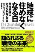 地球に住めなくなる日の本