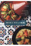 新装版 家庭で楽しむモロッコ料理の本