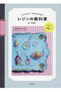 新装版 アクセサリー作りのためのレジンの教科書の本