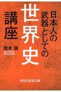 日本人の武器としての世界史講座の本
